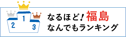 なるほど!福島なんでもランキング