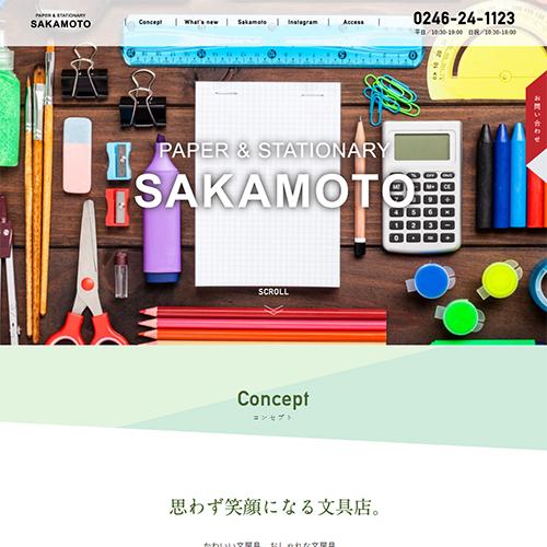 株式会社坂本紙店