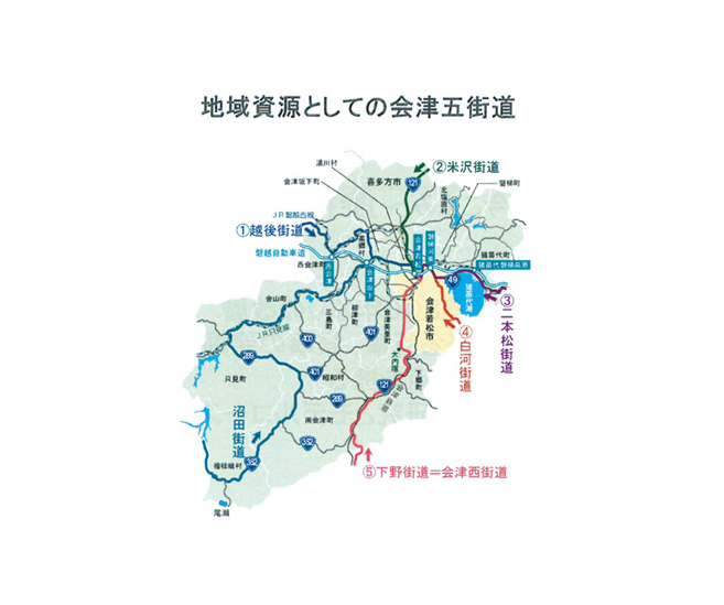 会津五街道マップ