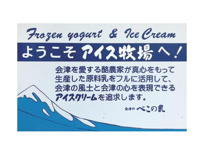 アイスクリームのこだわり