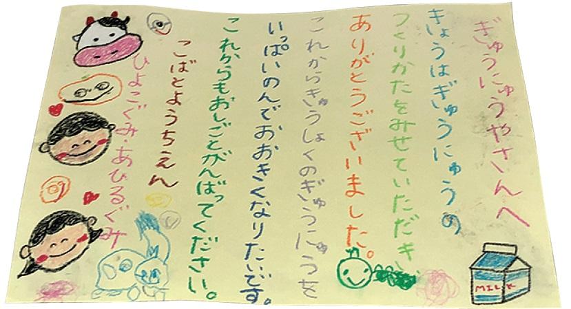 町内幼稚園からのお手紙