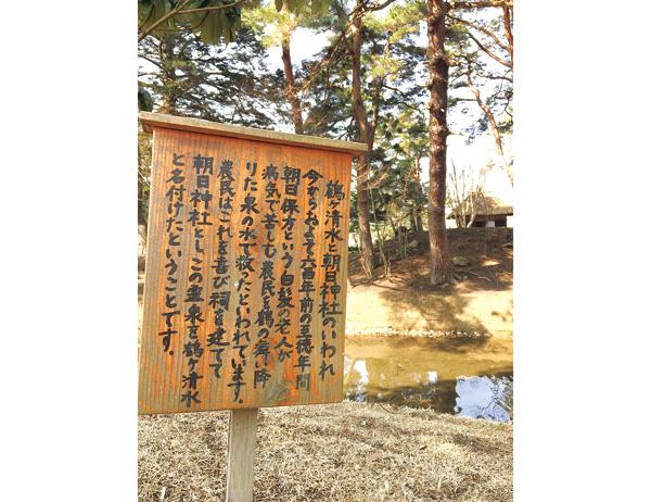 鶴ヶ清水と 朝日神社のいわれ