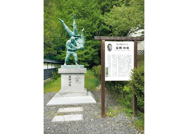 伝説の柔道家 西郷四朗像