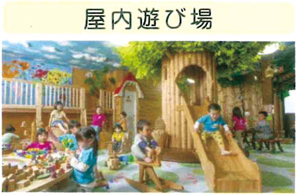 Lotusグループ運営施設(屋内遊び場)