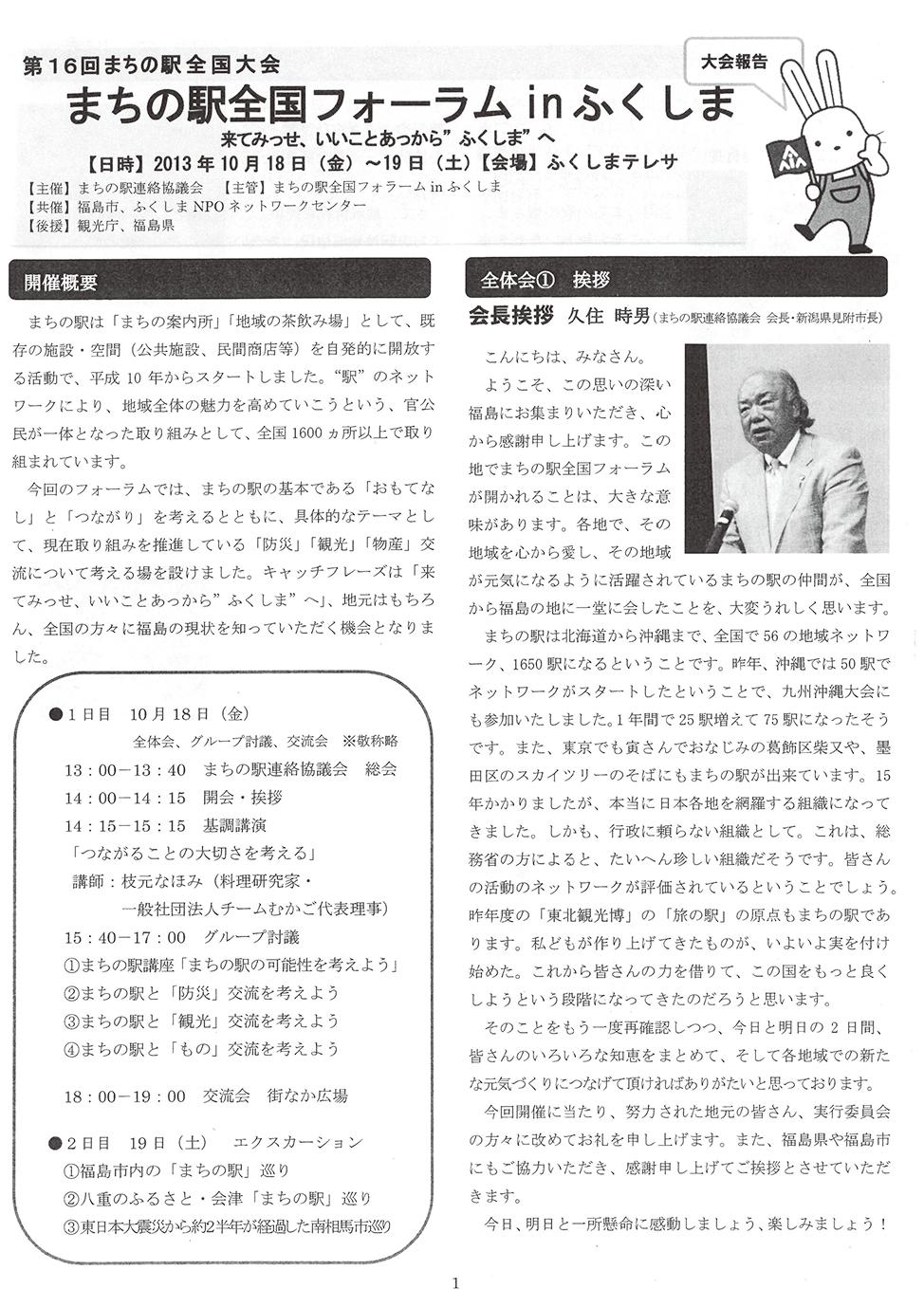 ▲まちの駅 全国フォーラム (平成25年開催)