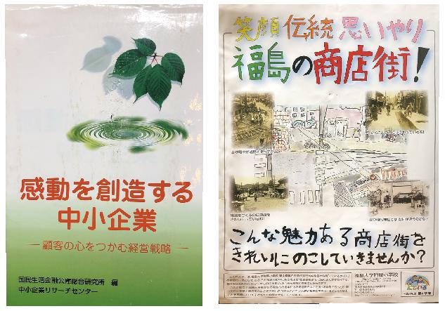 左:国民生活金融公庫総合研究所発行掲載誌/右:附属小学校児童ポスター