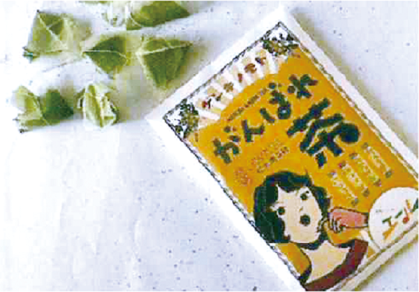 ▲がんばれ茶