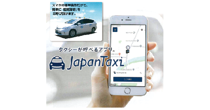 ▲タクシーが呼べるアプリ