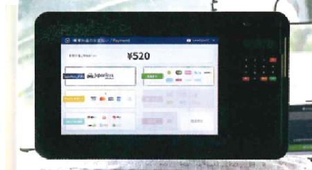 ▲お支払いはタブレット操作だけの簡単キャッシュレス